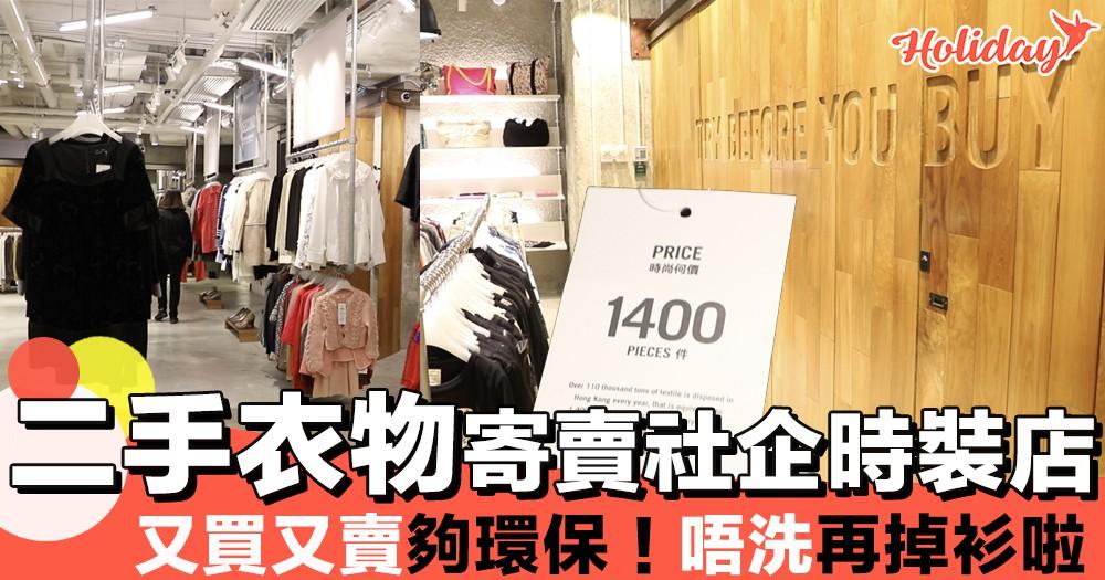 二手衣物時裝店!環保又Fashion~快啲黎寄賣衫啦!