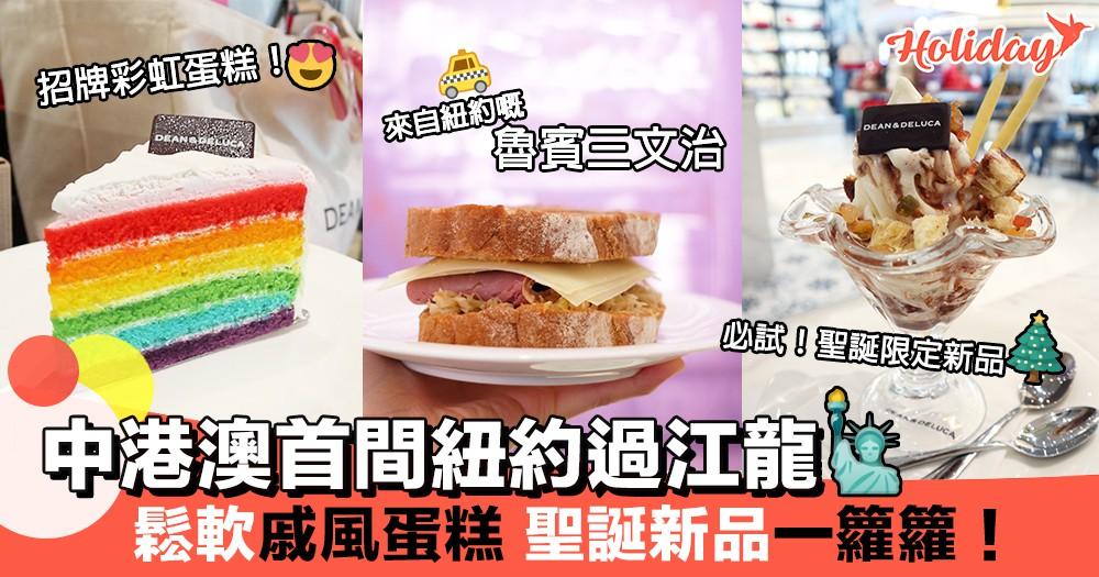 中港澳首間~紐約過江龍!必試招牌超鬆軟彩虹蛋糕~最近推出新聖誕系列啊!