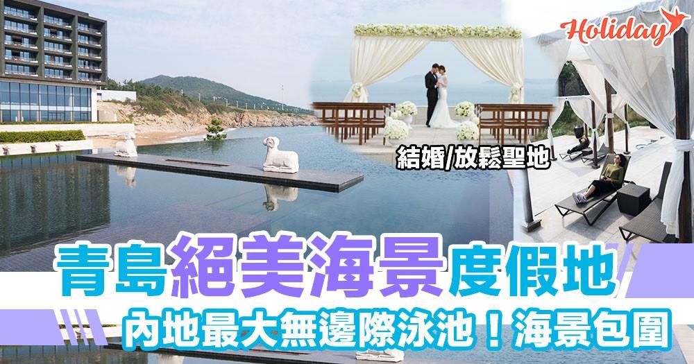 青島絕美海景度假地~仲係內地最大無邊際泳池!超正啊!