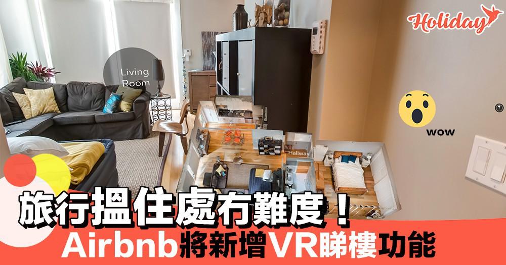旅行搵住處冇難度!Airbnb新增VR睇樓功能