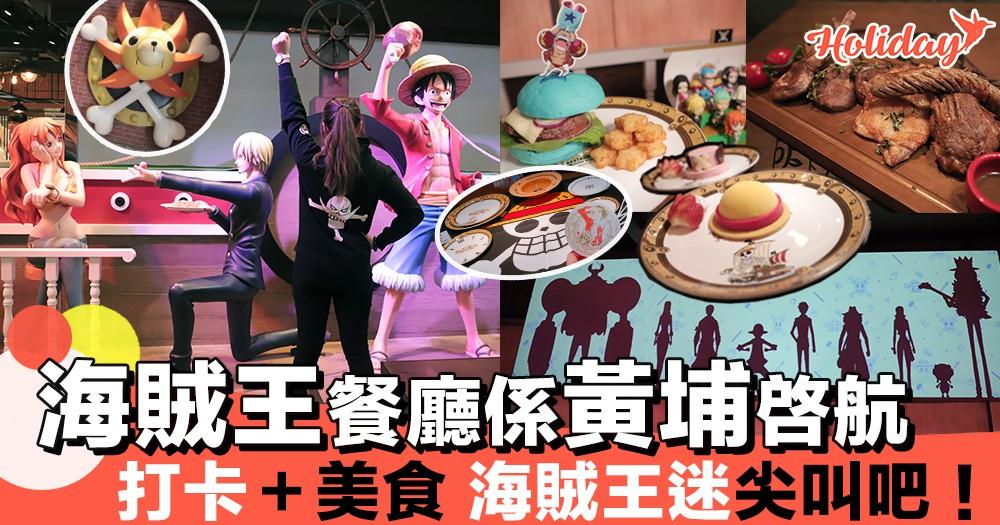 萬眾期待~12月中正式登陸香港!多款OnePiece造型美食+吸引打卡位!