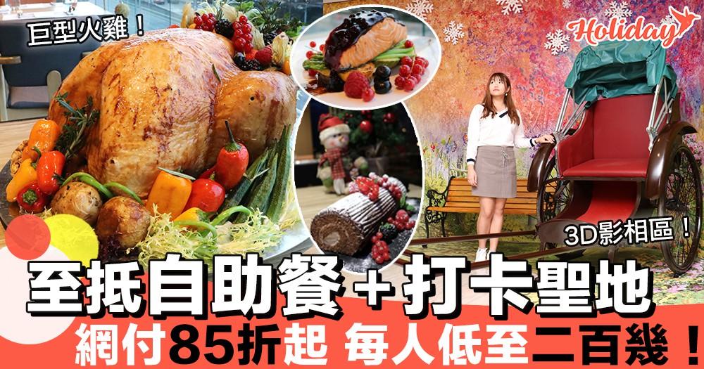 走進神秘花園~<中西‧環> 餐廳將幻化成「奇幻彩苺園」迎聖誕
