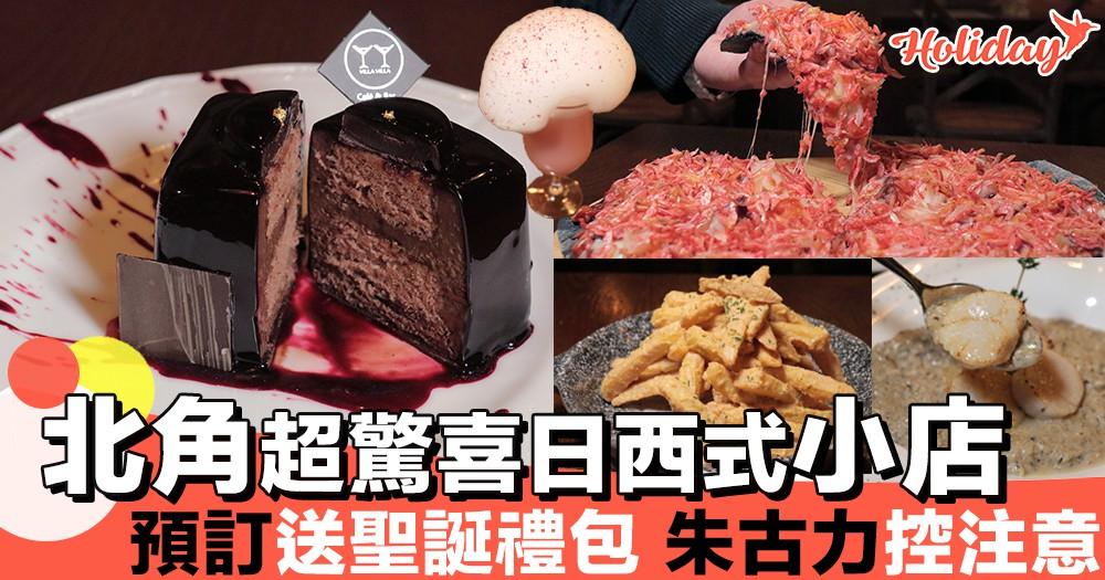 愛上fusion菜的你必試!手工墨魚汁薄餅 +分子玫瑰乳酸+皇牌朱古力蛋糕+朱古力松露!