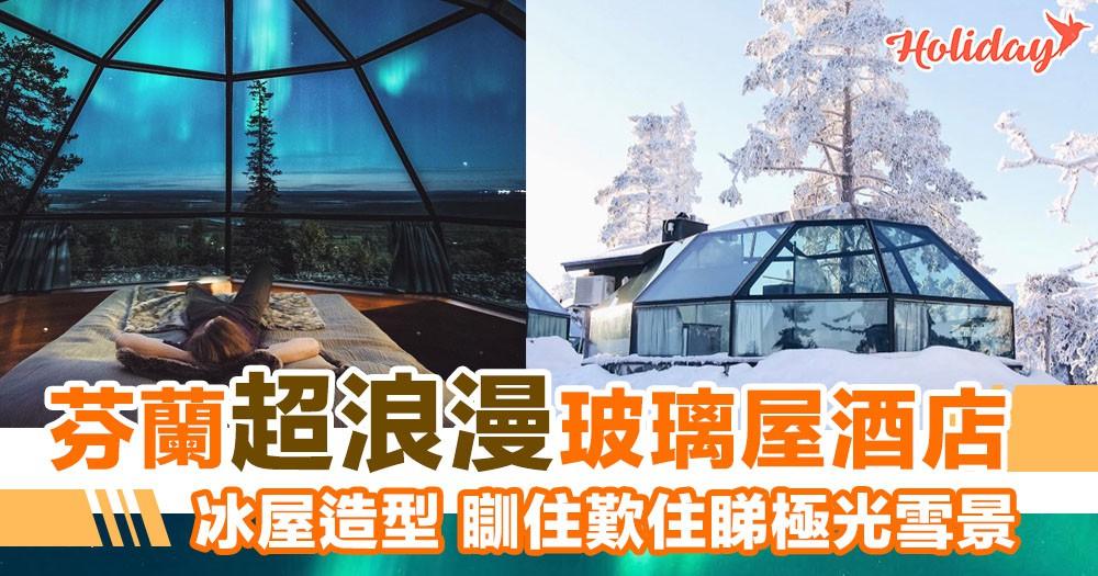 酒店畀厚厚嘅積雪包圍,朝早起身好似去咗雪國咁~