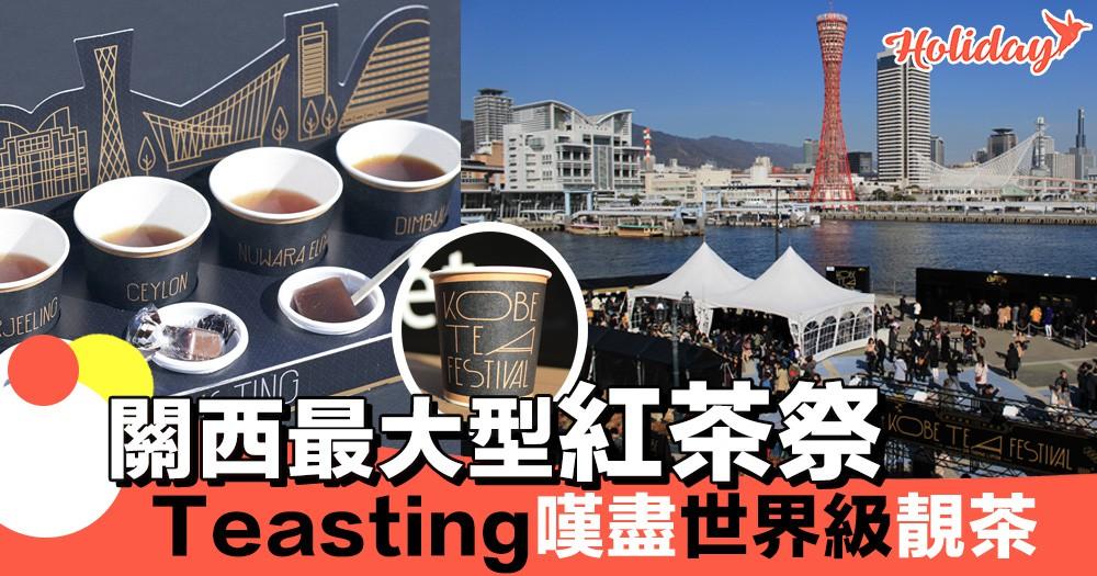 去神戶試勻各地最出名嘅紅茶