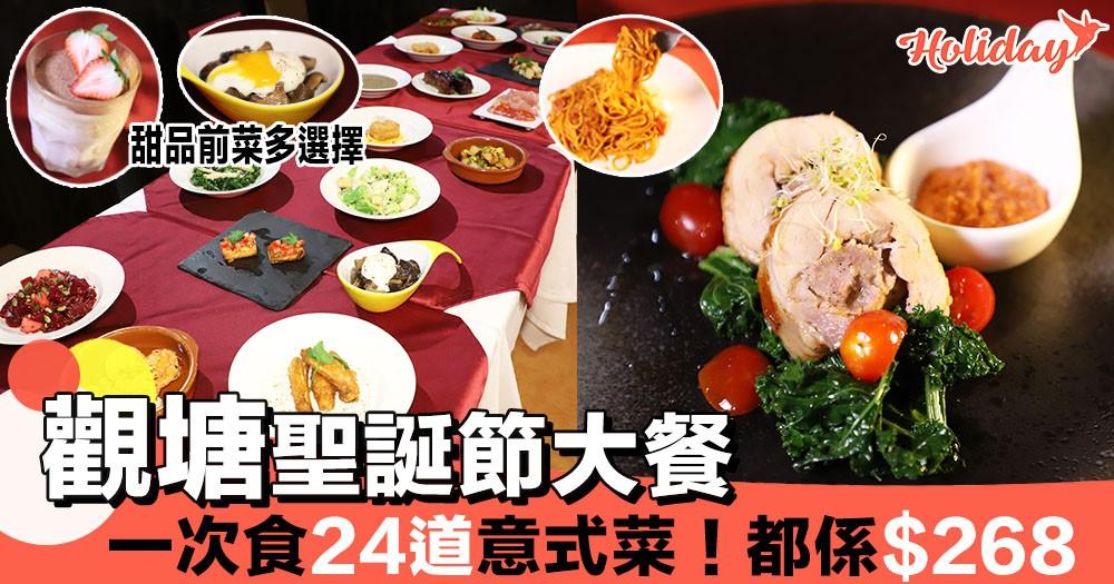 聖誕節大餐!24道意式風味如西班牙黑毛豬火腿&藍蟹肉!食到勁飽!