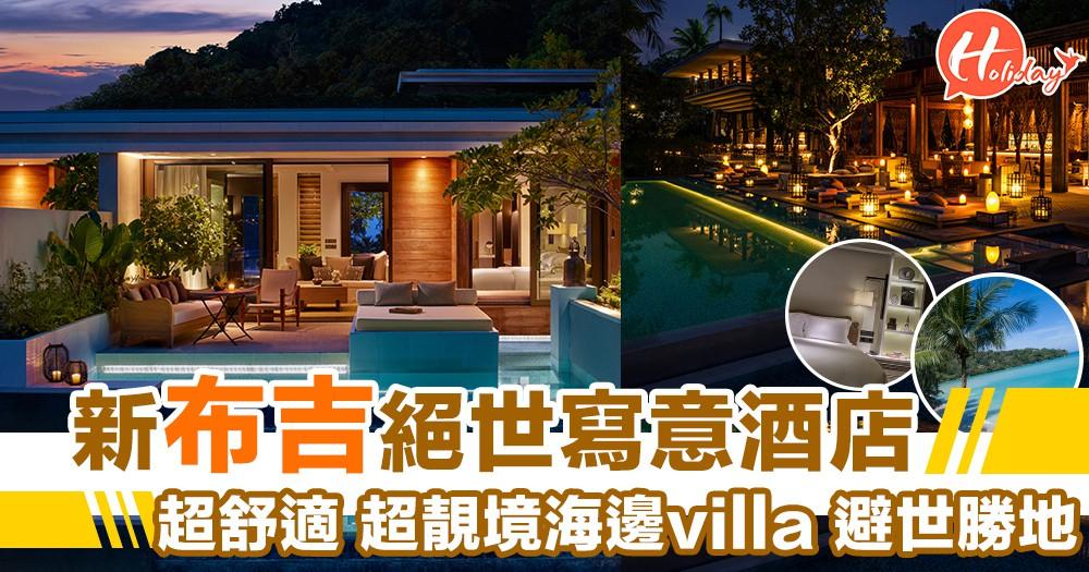 豪嘆布吉之選 布吉翡翠灣全新度假酒店 超梳乎超靚境