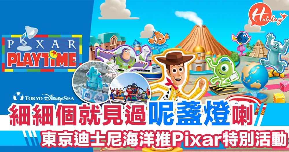 我細細個就見過呢盞燈㗎喇 東京迪士尼海洋 推期間限定全新特別活動「皮克斯遊戲時間」