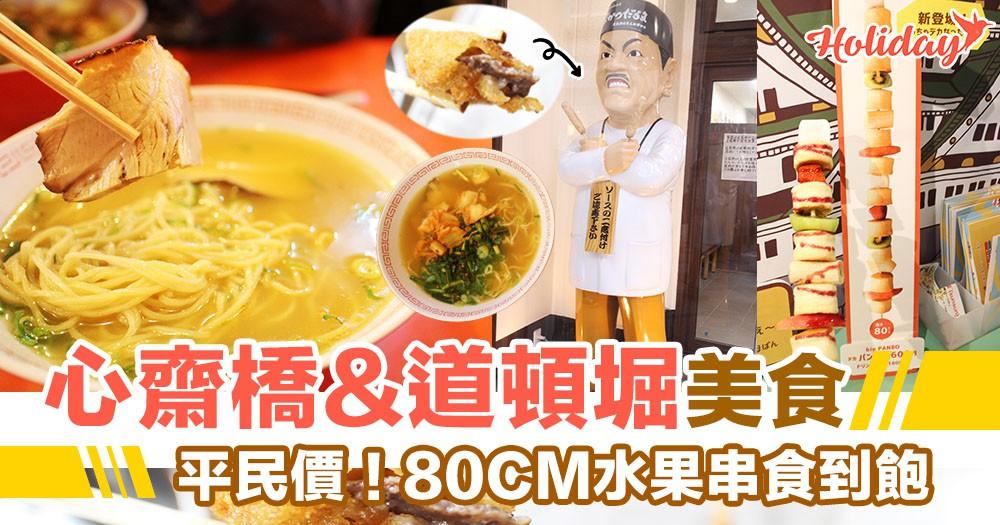 出發到大阪!心齋橋&道頓堀平價美食逐個數!金龍拉麵真係超好味~