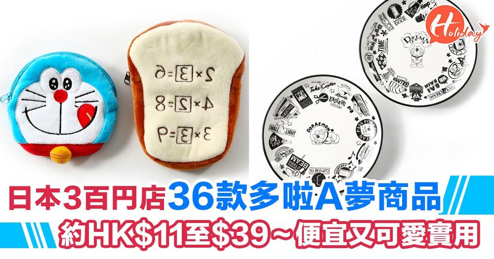 日本300円店將會推出36款多啦A夢商品~價錢平又可愛實用~總有一款啱你