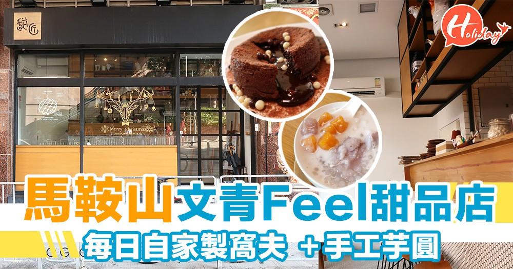 馬鞍山文青Feel甜品店~每日自家製窩夫 +手工芋圓