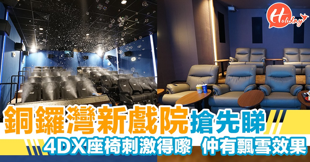 銅鑼灣新戲院搶先睇~4DX座椅好刺激~提供飄雪、氣味、暴風雨、泡泡、噴水等多種特效