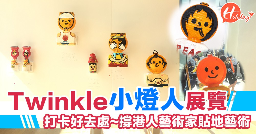 好Bling Bling丫!Twinkle Twinkle Little Guys~尖沙咀免費小燈人展