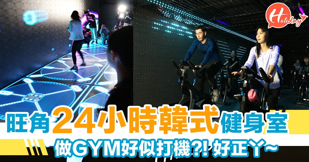 新式健身駕到!!全港首間24小時韓式健身中心 領先全球健身智能訓練模式HOLOFIT