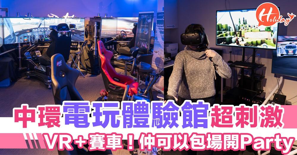新Party場地JetOne motion電玩體驗館!VR+賽車超刺激~