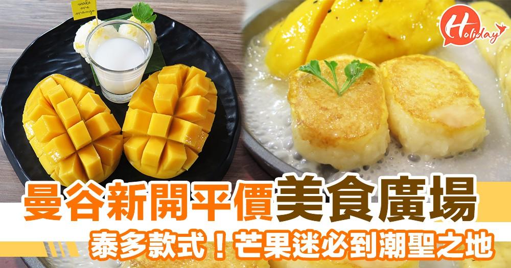曼谷新開平價美食廣場~泰多款式!舌尖感受泰式風情!