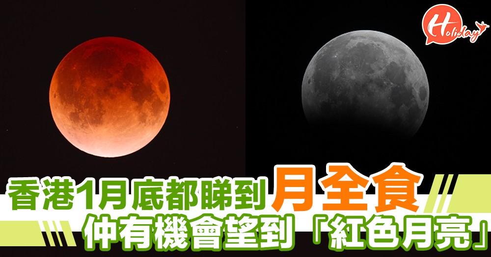 香港1月底將會有月全食~有機會睇到「暗紅色月亮」
