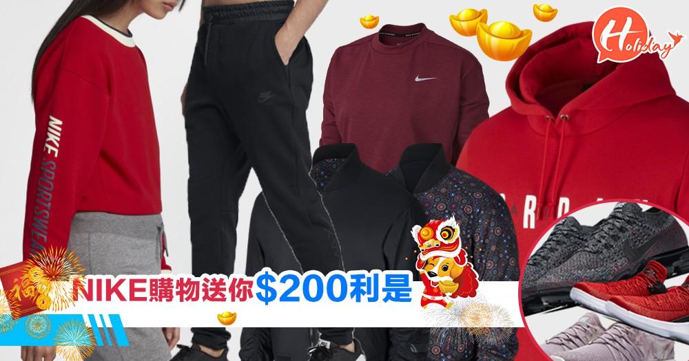 把握機會!NIKE會員專享 $200新春購物利是 送舊迎新 買定新衫過年喇