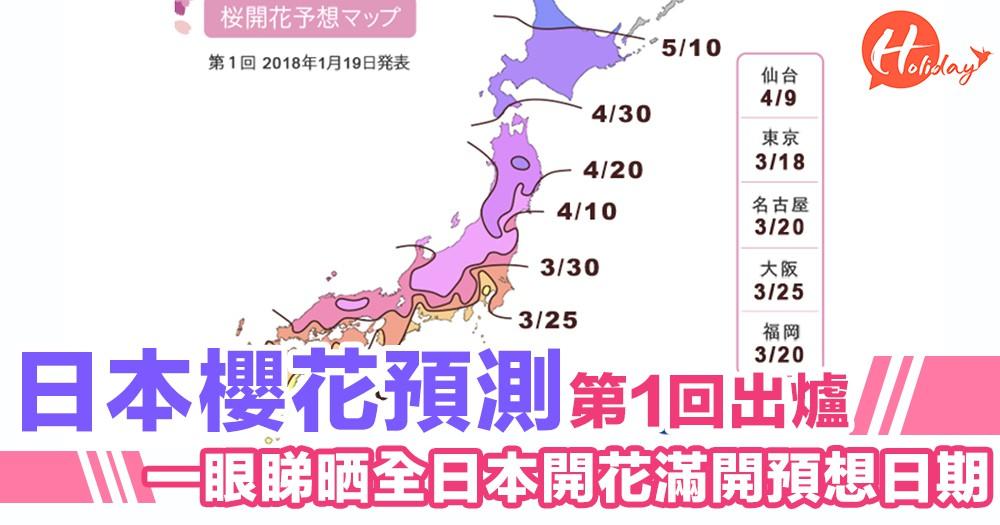 2018年日本櫻花開花第1回預測出爐~可以睇定日期計劃賞櫻之旅