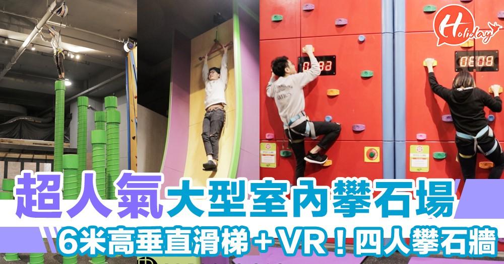 鰂魚涌超人氣室內玩樂攀石場Verm City!6米高滑梯勁刺激~有離心力!