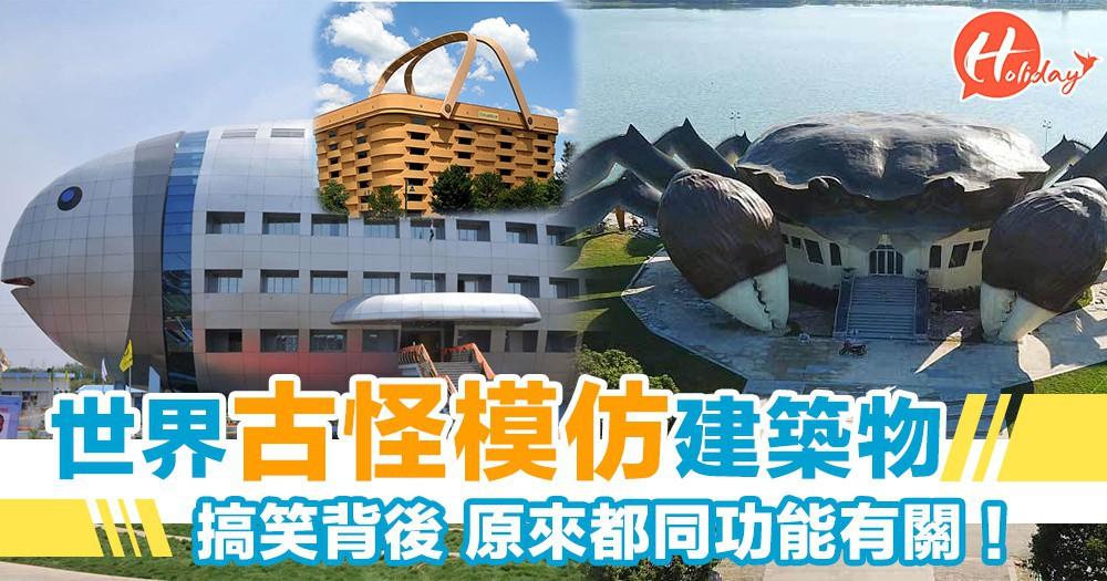 世界古怪模仿建築物 搞笑背後 原來都同功能有關!