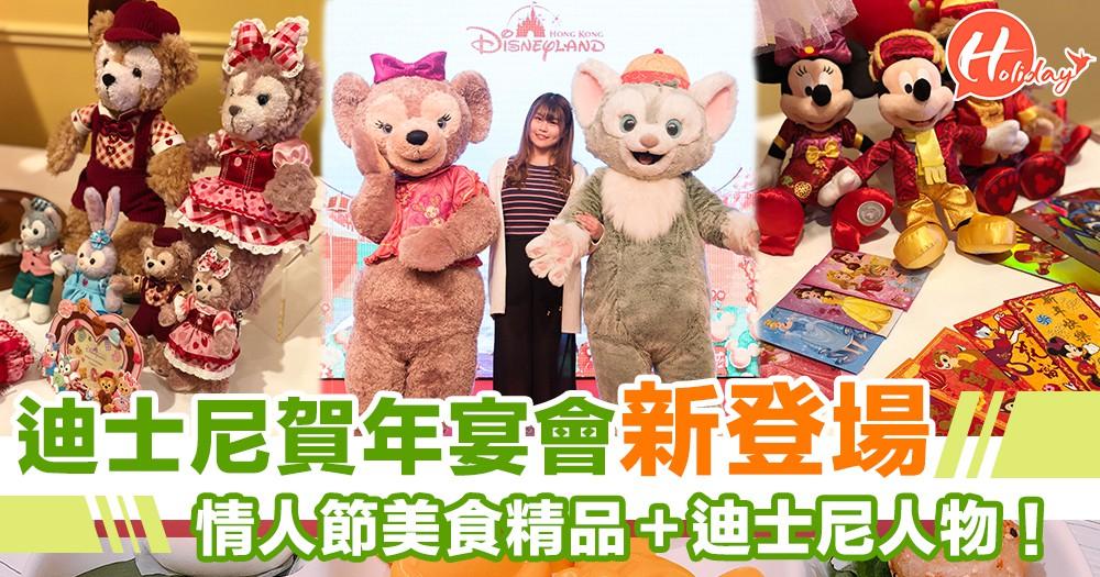 狗年盛宴推出首個「迪士尼新春市集」~充滿香港特色地道小食+獨家賀年精品!