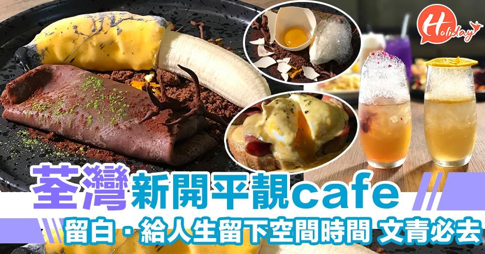 支持荃灣新開小店~CP值極高!流心朱古力pancake、班尼迪、分子料理~週末必去!
