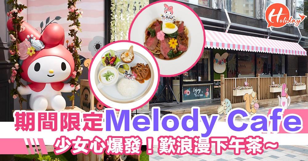 少女心爆發!期間限定咖啡廳!同Melody享受浪漫下午茶~