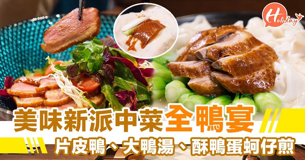 中餐到!好味全・鴨・宴!上至涼菜下至大碗雲呑鴨湯~