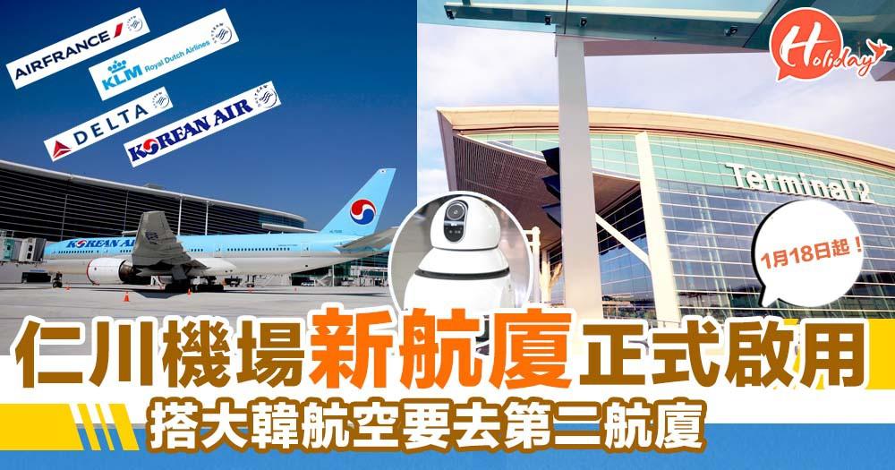 新航廈將會喺今個月18號啟用,大部份廉航不受影響
