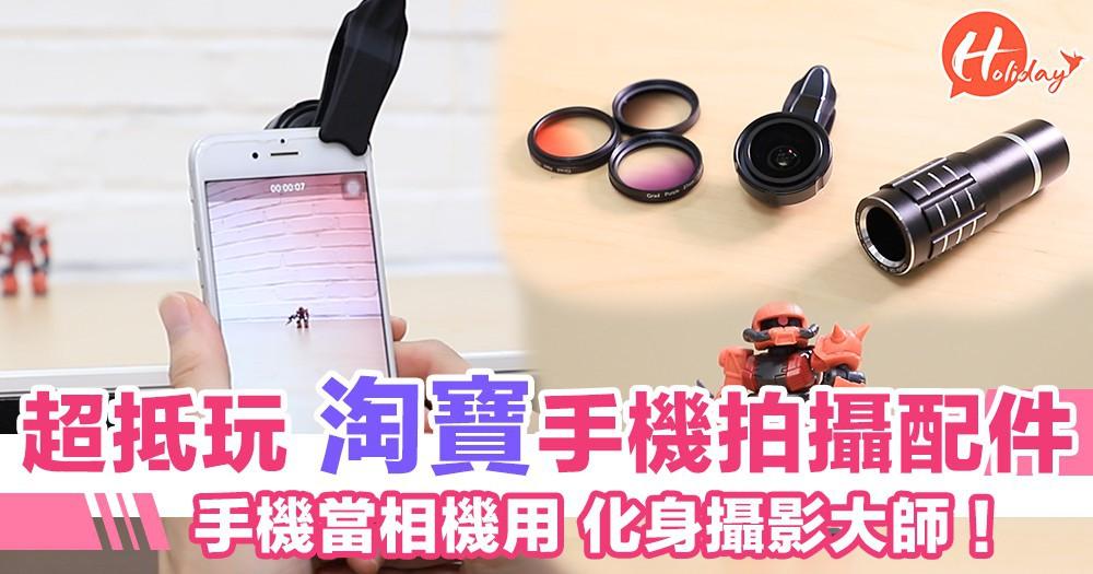 手機影相都可以好專業!實試天貓淘寶手機鏡頭