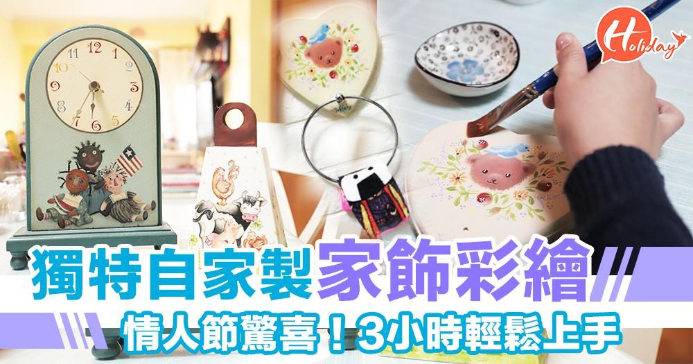 情人節到啦!獨一無二親手畫嘅簡單家飾彩繪~靜雞雞準備禮物送俾另一伴!