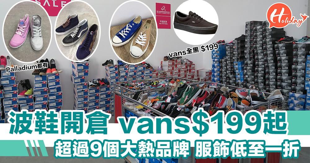 觀塘波鞋開倉 超過9個大熱品牌 Vans經典款$199起