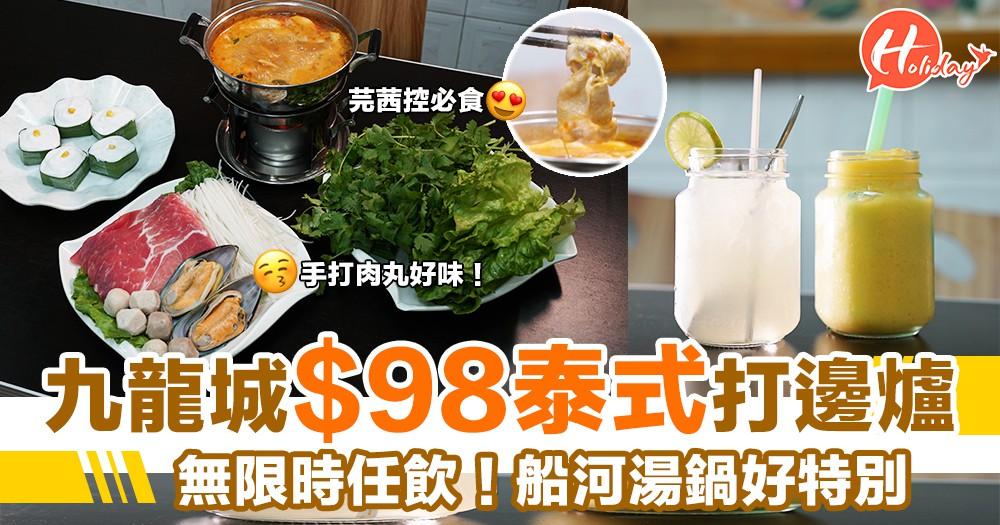$98泰式1人1鍋打邊爐~地道泰式船河湯鍋底好味(湯底4揀1)!手打豬肉丸&牛肉丸!