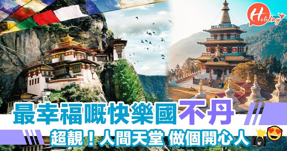 世界上最快樂嘅國家!快樂國不丹!每日笑一笑到幸福嘅國度~