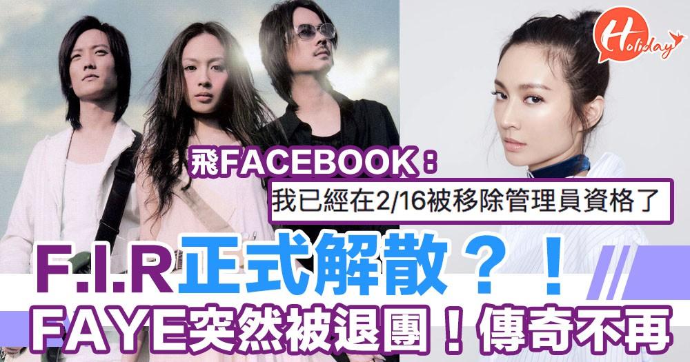 FIR正式解散?Faye FB自爆「被退團」!新歌無份!