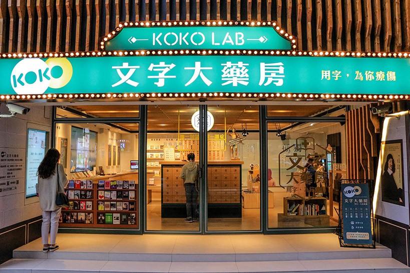 Koko文字大藥房