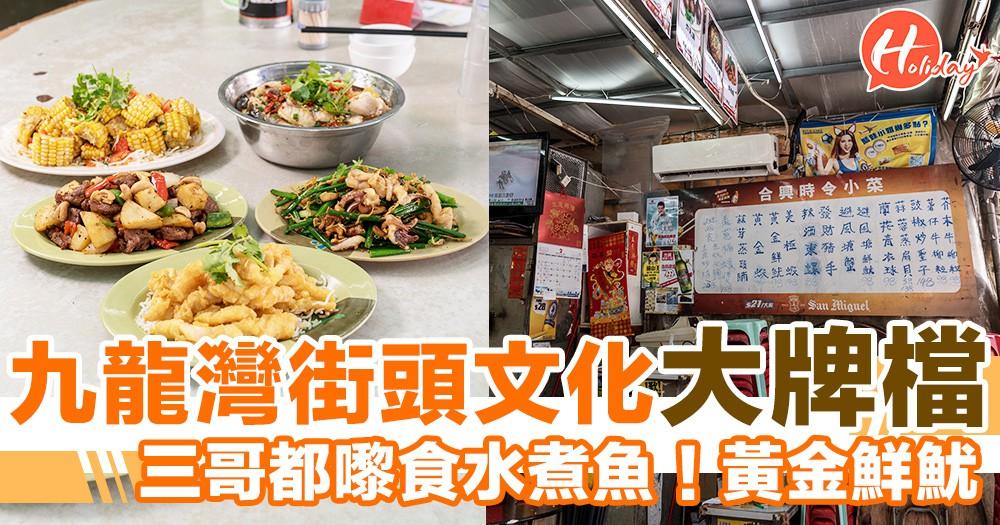 九龍灣街頭文化大牌檔!三哥都嚟食水煮魚!黃金鮮魷夠香脆~