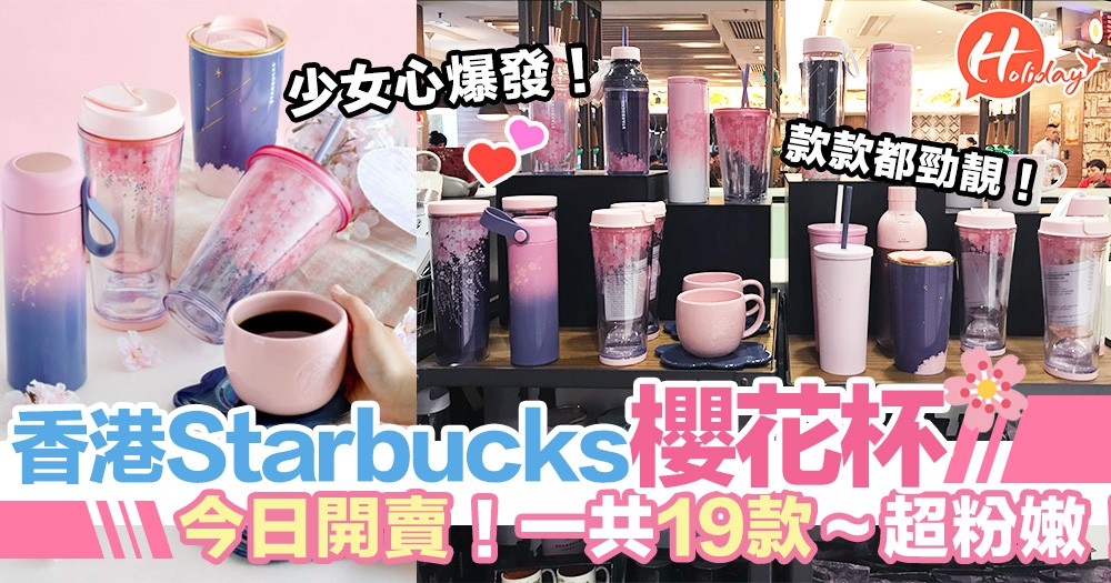 香港終於有自己嘅櫻花杯!香港Starbucks今日起開賣~超粉嫩19款!超少女啊~想買要快手喇!