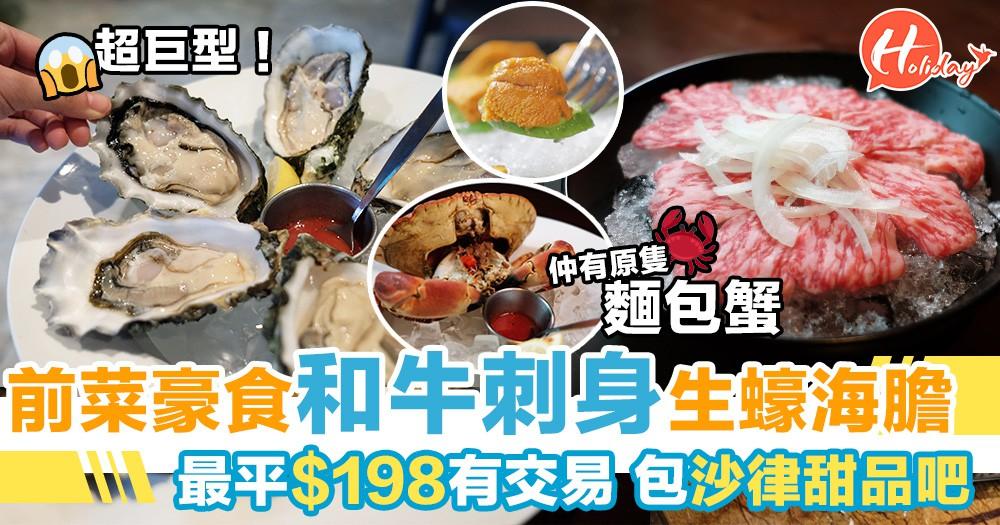 超豪前菜和牛刺身最平$198有交易?可以任揀原隻麵包蟹、大大隻美國珍珠蠔、鮮甜韓國海膽等等等等