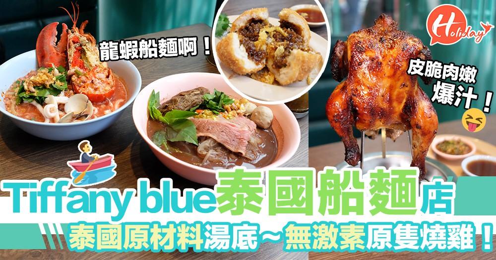 最新Tiffany blue泰國船麵店~採用泰國原材料做湯底,超~足料!仲有原隻無激素燒春雞!