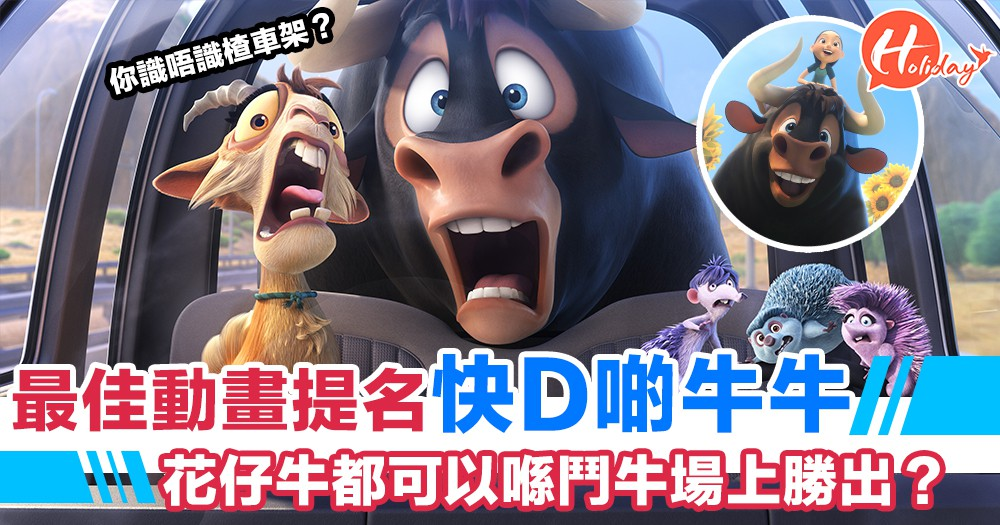 最佳動畫提名「快D啲牛牛」~花仔牛都可以喺鬥牛場上勝出!