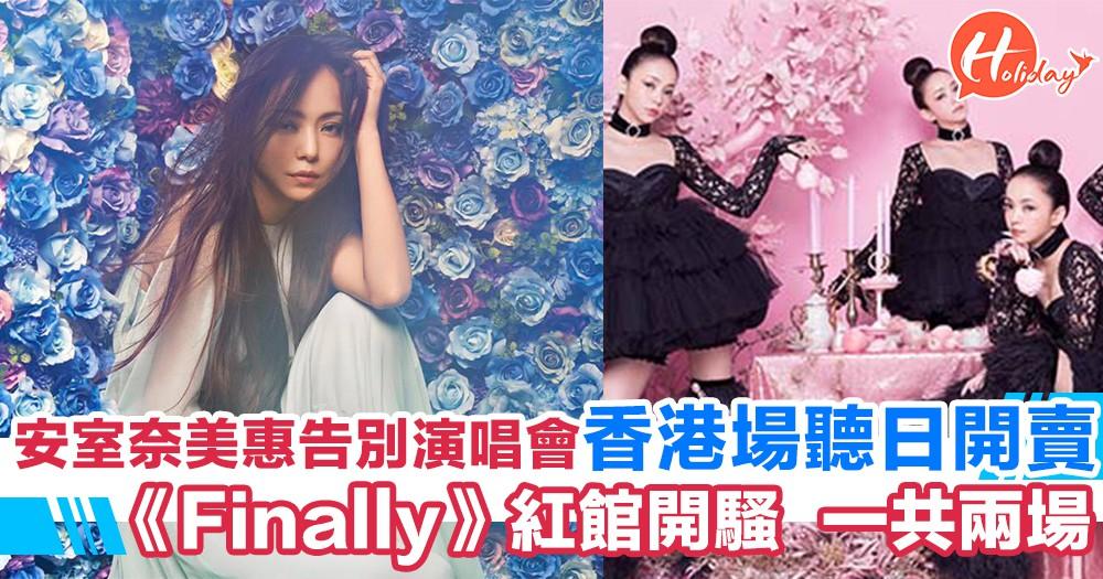 安室奈美惠告別巡迴演唱會《Finally》香港場聽日開賣~最後一次近距離觀賞佢舞台風采