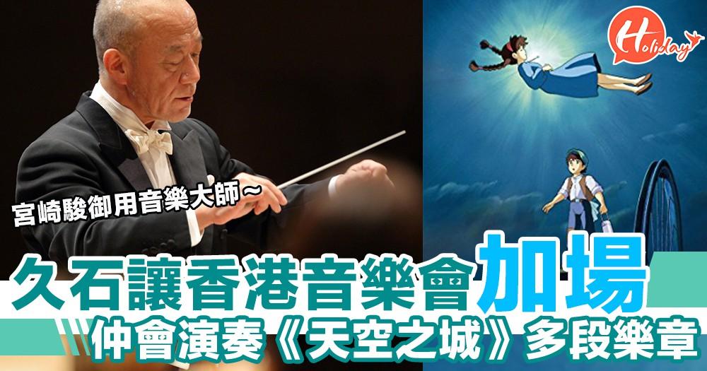 8成門票留畀公眾購買!宮崎駿電影御用配樂大師久石讓香港音樂會加場
