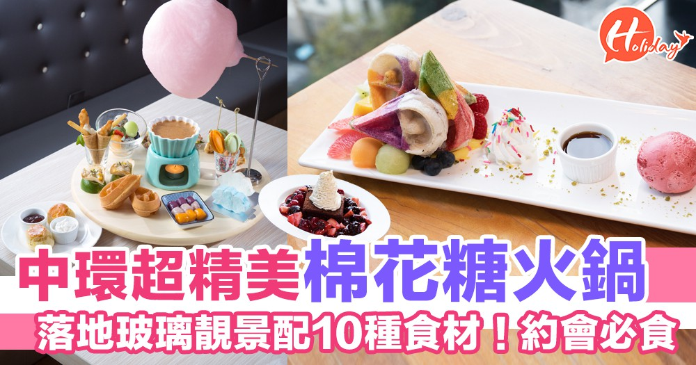 超靚大落地玻璃!粉紅棉花糖火鍋~配10種食材!