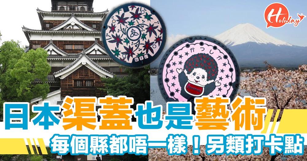 連渠蓋都係藝術~日本水渠蓋打破你對渠蓋嘅睇法!另類打卡點~望地下都有意外驚喜!