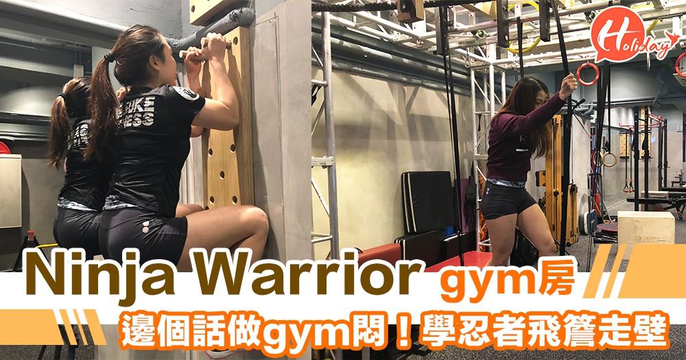 著名主持人Ellen都玩嘅Ninja Warrior~喺香港有得玩喇!邊個話做GYM得一種方式?忍者戰士keep fit法!獨家設計健身器材!一齊嚟挑戰下啦!