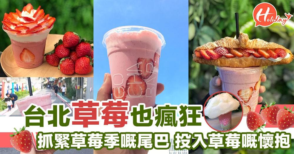 草莓控也瘋狂 抓緊草莓季嘅尾巴 台北打卡聖地 新鮮即打健康果昔~