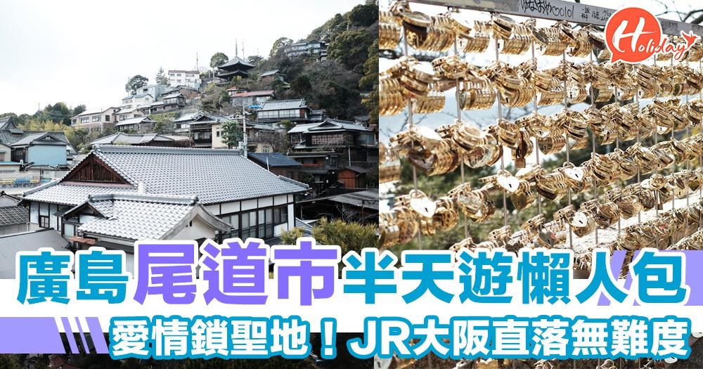 尾道市商店街瘋狂掃街!超級懶人包~JR大阪落去無難度!