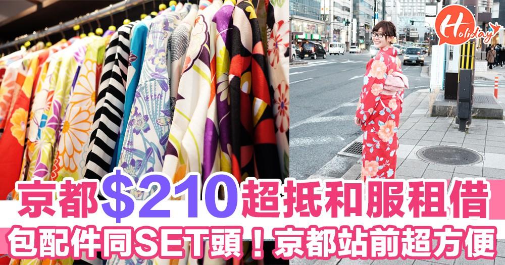 京都站1分鐘路程~$200超抵和服租借店!包SET頭同配件~
